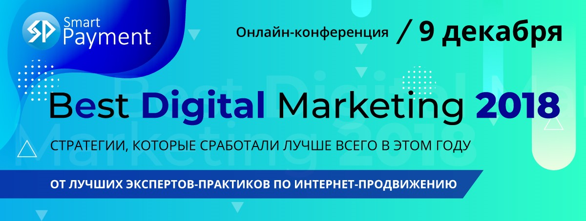 Best Digital Marketing 2018