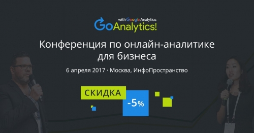 Конференции Go Analytics!