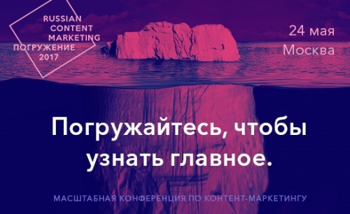 Russian Content Marketing: погружение